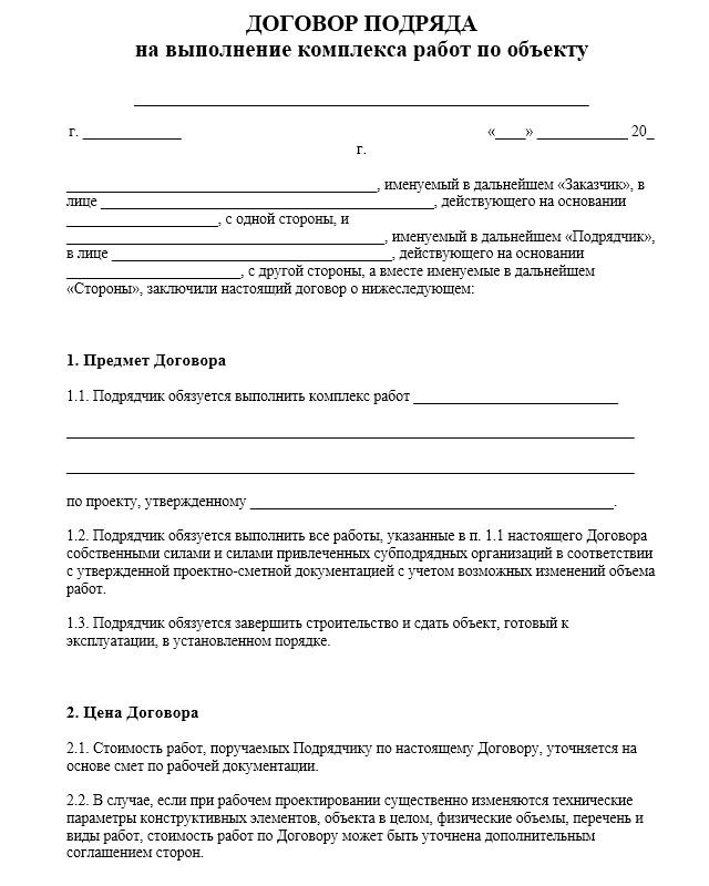 образец договора подряда на кровельные работы img-1