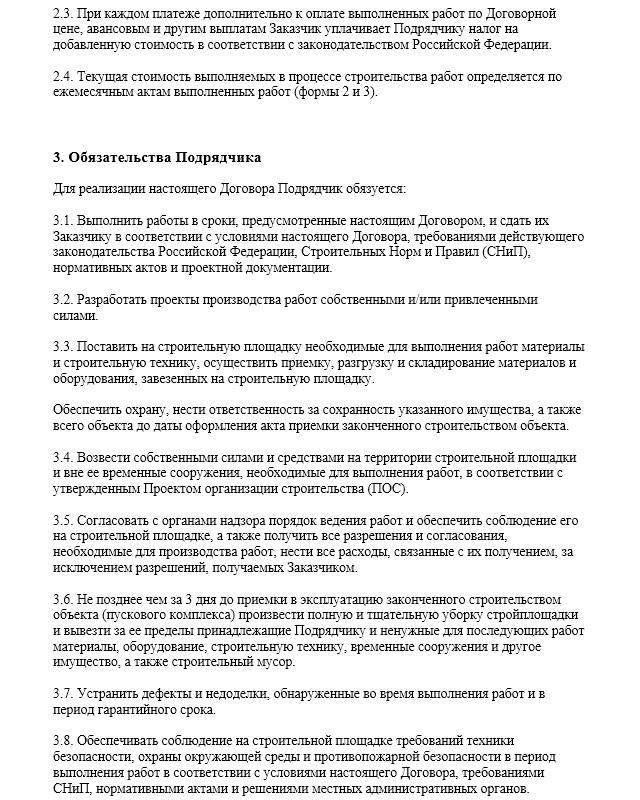 договор подряда на выполнение подрядных работ образец
