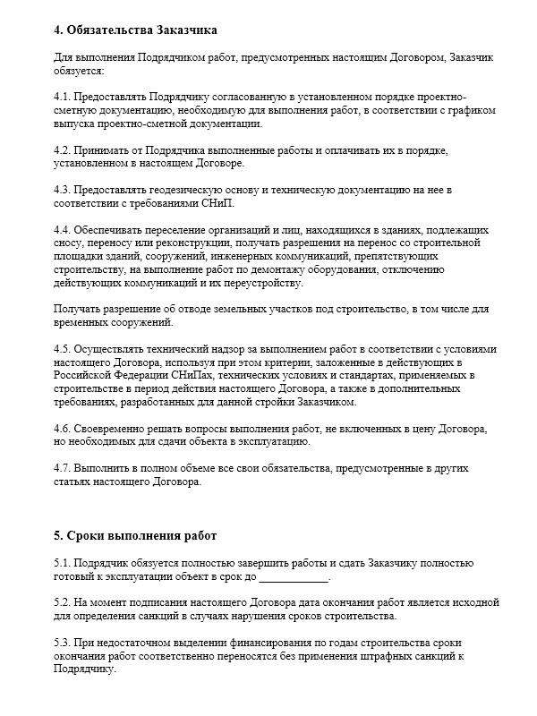 договор пусконаладочных работ образец - фото 7