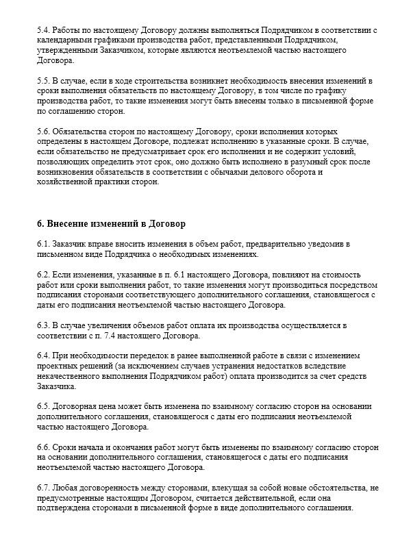 бланк договора подряда на выполнение работ скачать бесплатно - фото 9