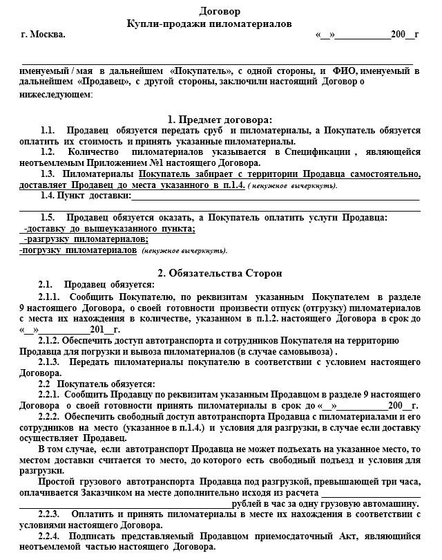 Договор поставки древесины образец