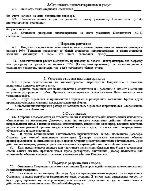Типовой договор поставки пиломатериалов образец