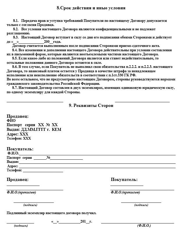 Ответственность Сторон По Договору Поставки Образец img-1