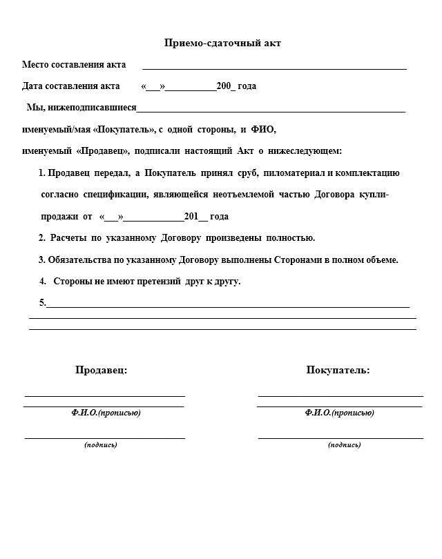 заявка на пиломатериалы образец - фото 6