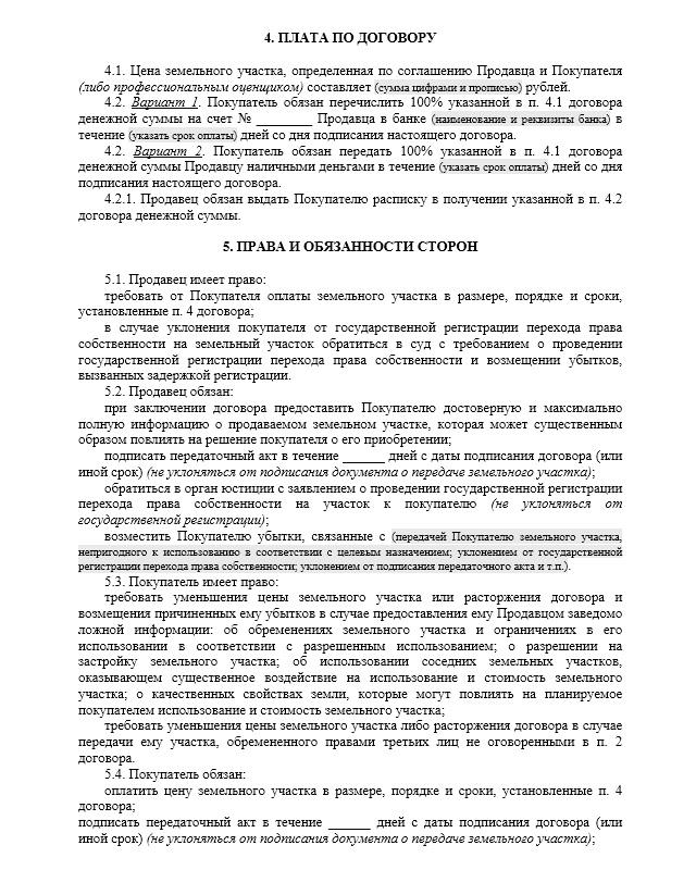 образец договора обременения земельного участка
