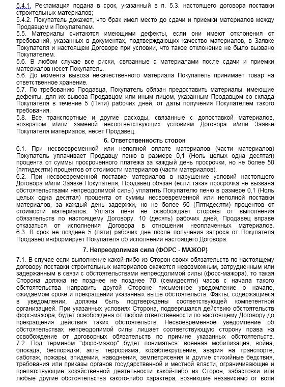 договор поставки строительных материалов образец 2015 - фото 7