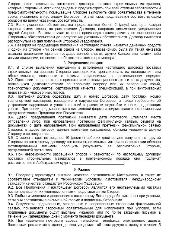 договор поставки строительных материалов образец 2015 - фото 10