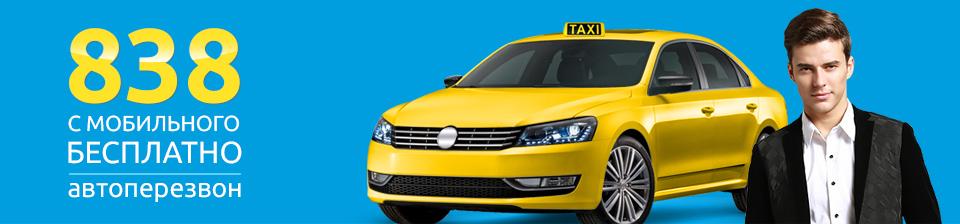 Профессиональное такси во Львове: быстро, качественно, недорого